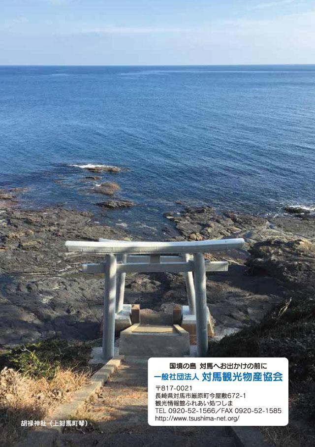 対馬神社ガイドブック(裏表紙)