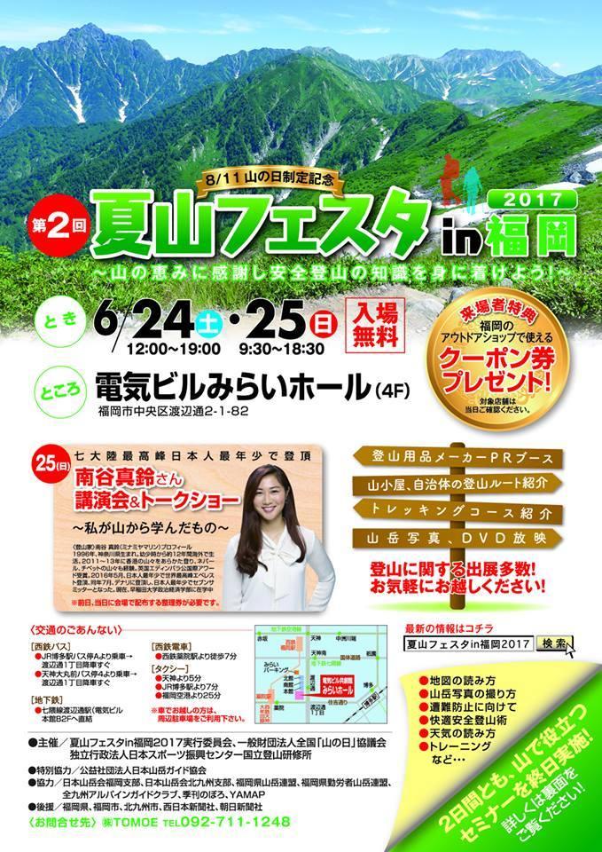 夏山フェスタin福岡2017