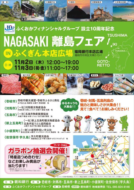 「NAGASAKI離島フェアinふくぎん本店広場」のお知らせです!