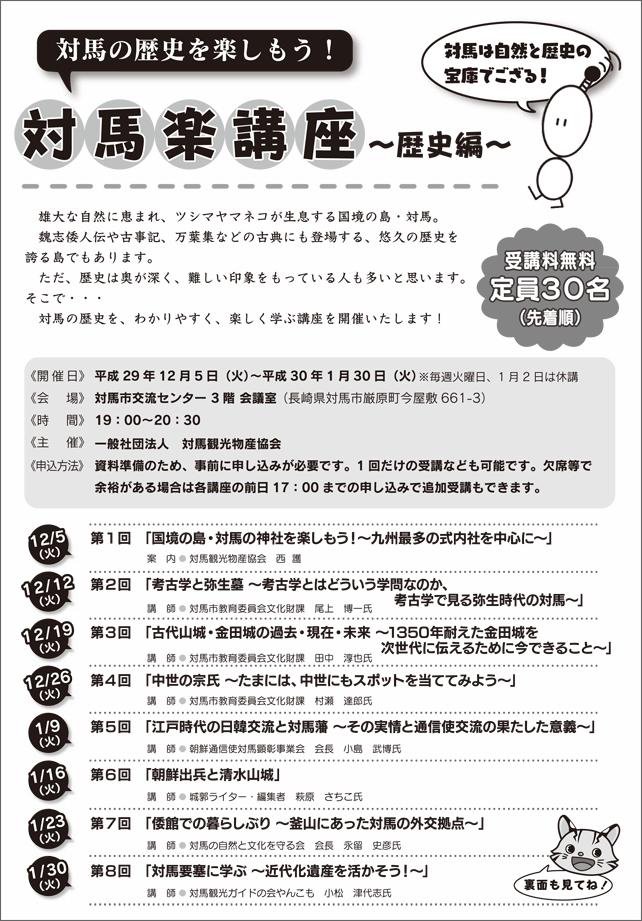 対馬楽講座(表)