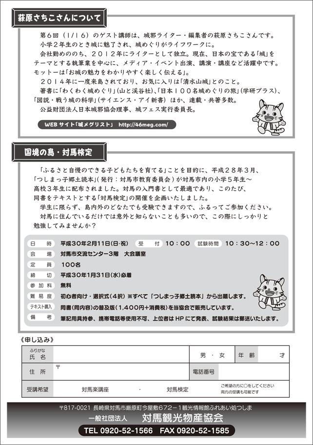 対馬楽講座(裏)