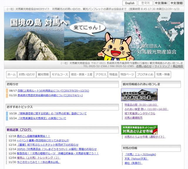対馬観光物産協会WEBサイト