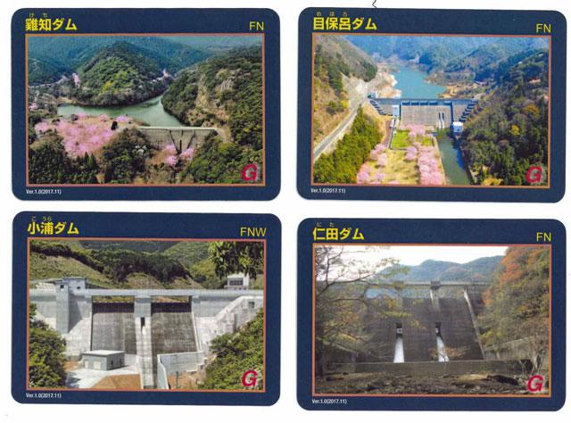 ダムカード(表)