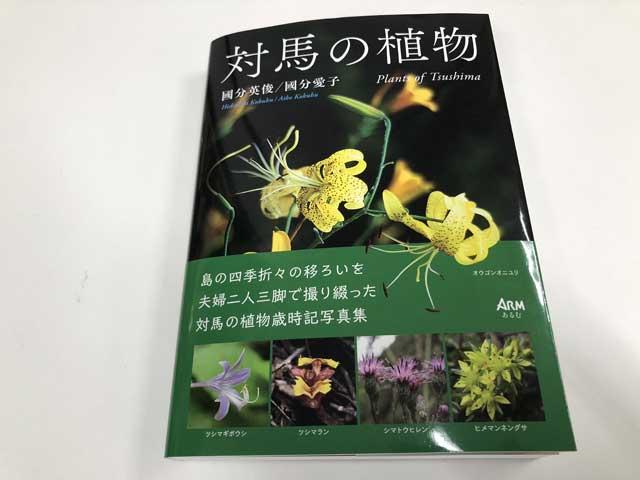 対馬の植物1