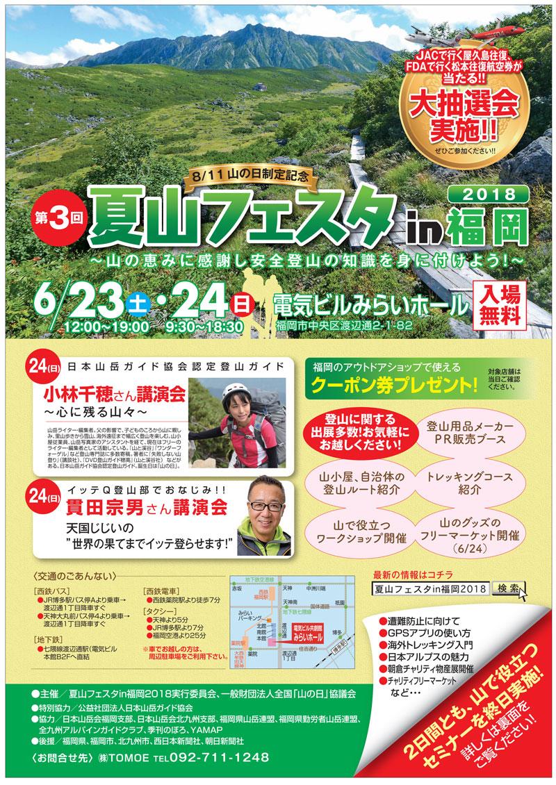 夏山フェスタin福岡2018表