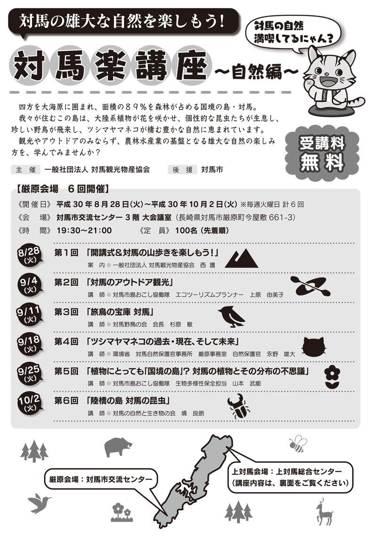 新聞折込・対馬楽講座01
