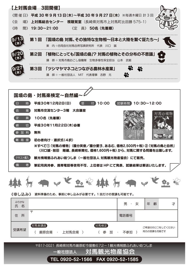 新聞折込・対馬楽講座02