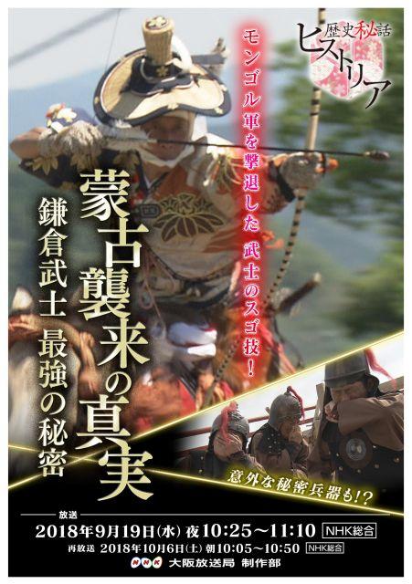 歴史秘話ヒストリア・蒙古襲来