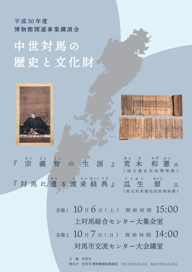 中世対馬の歴史と文化財チラシ01