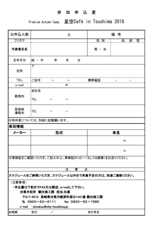 申込書_000001_small800.jpg