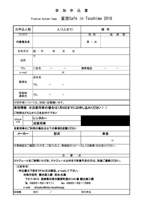 コピー星空カフェ申込書_000001_small800.jpg