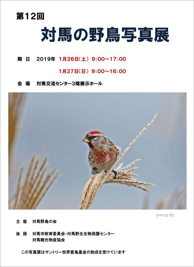 野鳥写真展