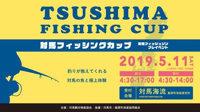 対馬フィッシングカップ_CATV用_1枚目_650.jpg