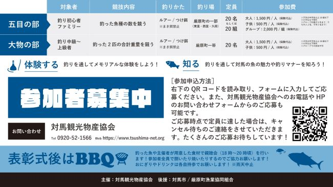 対馬フィッシングカップ_CATV用_2枚目_650.jpg