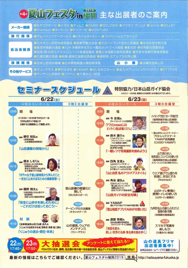 夏山フェスタ・スケジュール