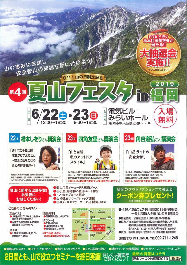 夏山フェスタ・チラシ