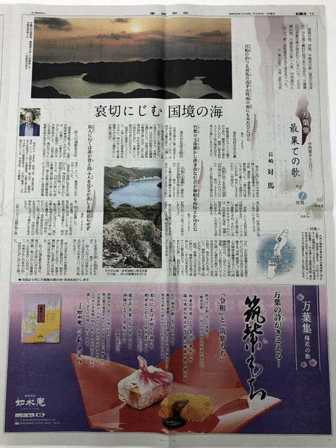 万葉集(産経新聞)