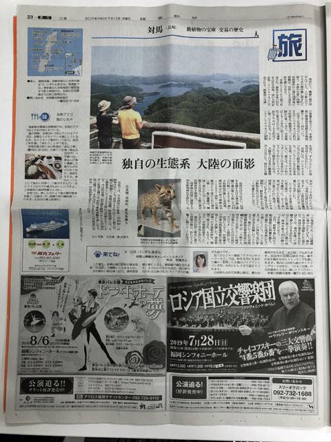 旅(読売新聞)
