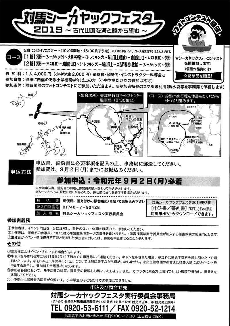 対馬シーカヤックフェスタ(チラシ裏)