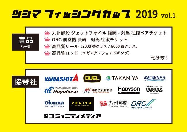 対馬フィッシングカップ2019vol1_賞品協賛一覧_650.jpg