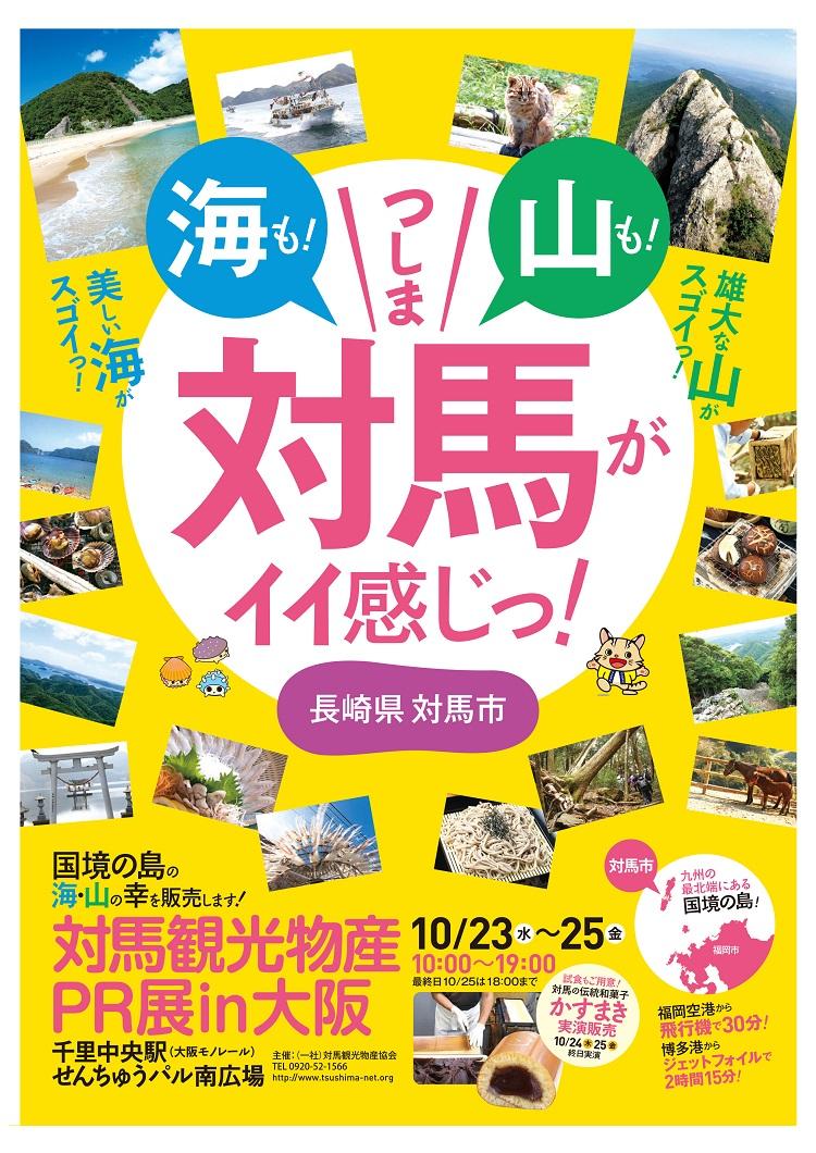 島外イベント情報〜対馬観光物産PR展in大阪〜