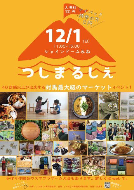 手作り市イベント「つしまるしぇ2019」開催のお知らせ