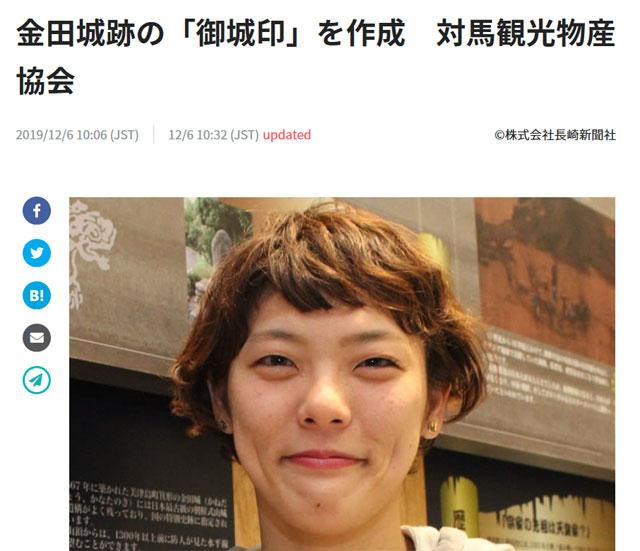 長崎新聞・ヤマピー