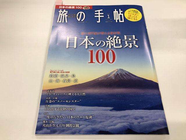 旅の手帳1