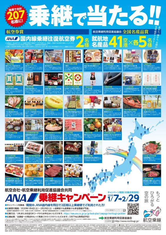 ANA乗り継ぎキャンペーン2_000001_small800.jpg