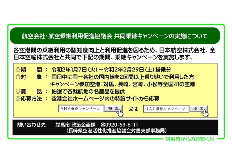 キャンペーンANA乗り継ぎ_000001_small800.jpg