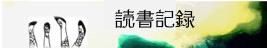 読書記録.jpg
