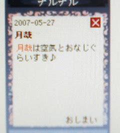 20070527_244334.jpg