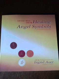angelsymbols2