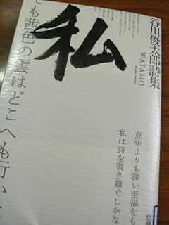 谷川俊太郎詩集「私」