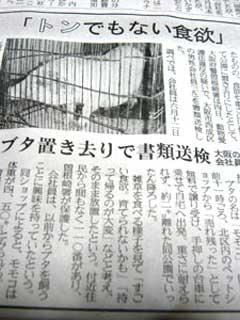 珍獣ペットあつまれ〜!! ブログコミュニティ その他ペットブログ