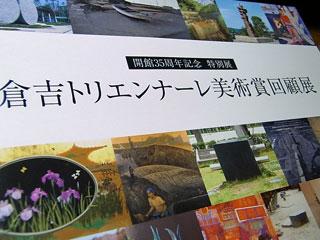 展覧会の感想 ブログコミュニティ - 美術ブログ村