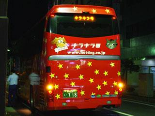 BUS (バス) ブログコミュニティ - 旅行ブログ村