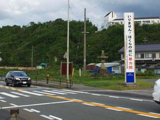 街で見かけた珍風景 ブログコミュニティ - 旅行ブログ村