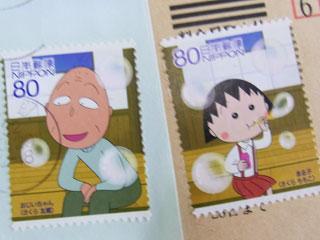 日本切手のことならなんでも