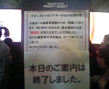 20070513_255427.jpg