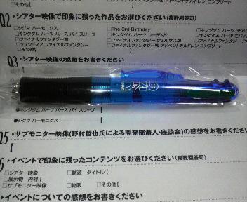 ファミ通ボールペンとアンケート用紙