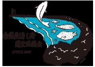 白保魚湧く海保全協議会