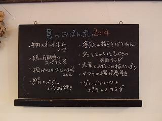 8.21 kokuban.jpg