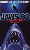 ジョーズ '98激流篇