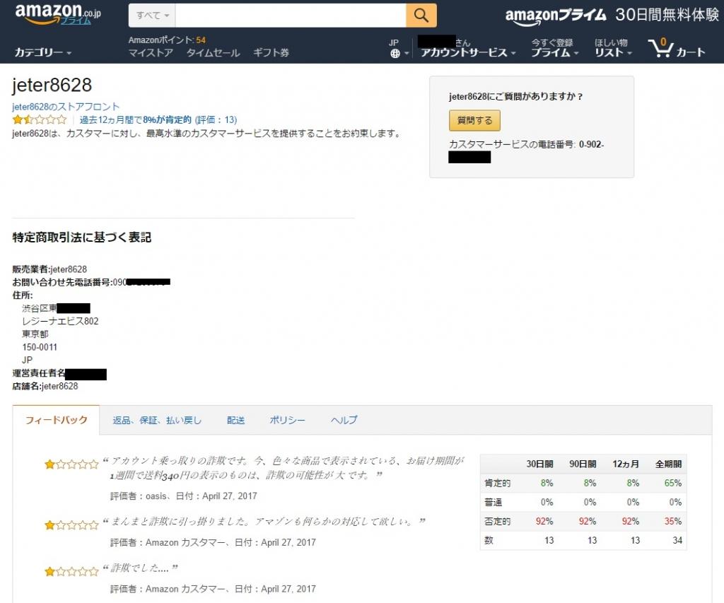 商品 届か ない amazon