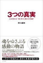 """まるこの本棚 - 3つの真実 人生を変える""""愛と幸せと豊かさの秘密"""".jpg"""