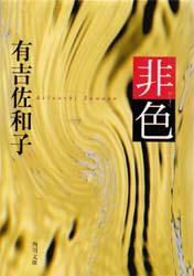 e-hon 本/非色/有吉佐和子/〔著〕.jpg