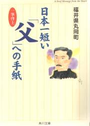 e-hon 本/日本一短い「父」への手紙/福井県丸岡町/〔編〕.jpg