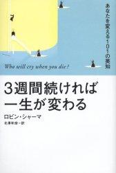 e-hon 本/3週間続ければ一生が変わる あなたを変える101の英知/ロビン・シャーマ/著 北沢和彦/訳.jpg