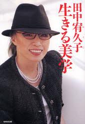 e-hon 本/田中宥久子生きる美学/田中宥久子/著.jpg